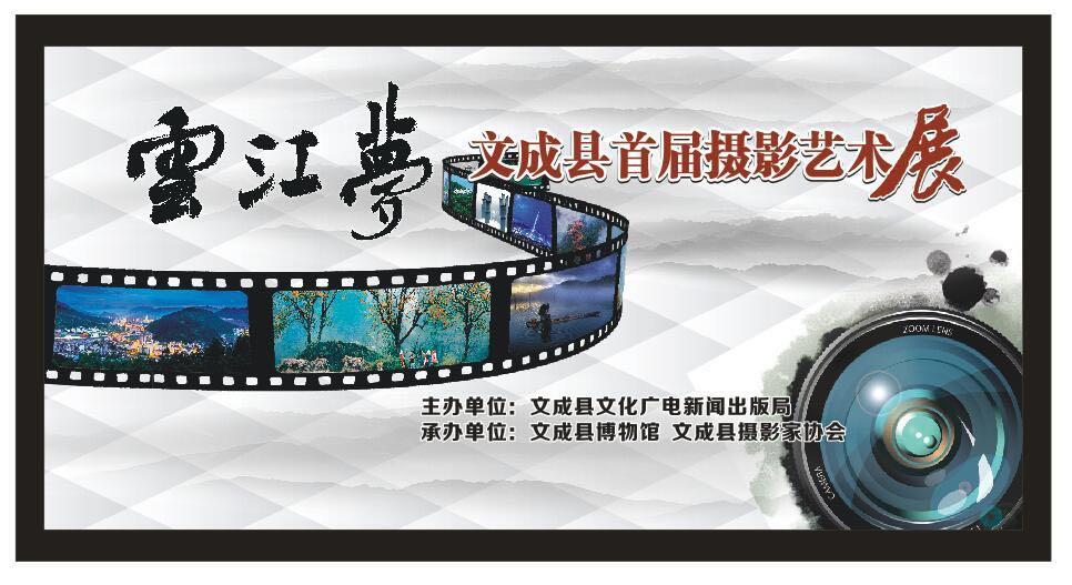 """""""云江梦""""――文成县首届摄影艺术展即将开展"""
