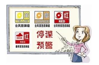 全县中小学(幼儿园) 9月18日停课一天