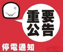 国网文成县供电公司2016年09月第2周计划检修停电信息