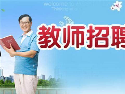 2017年中共文成县委党校面向全国招聘事业编制教师公告