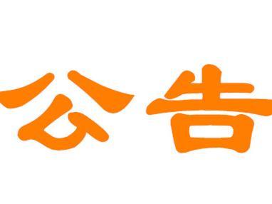 文成县国家税务局文成县地方税务局联合办税服务厅搬迁公告