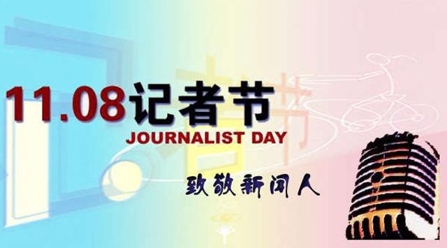 人民日报:记者节,在创新中回望初心