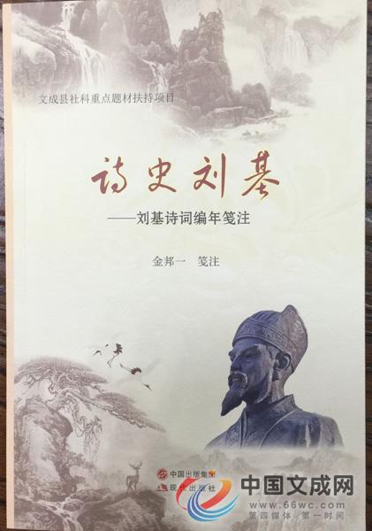 刘基文化研究书籍《诗史刘基》出版