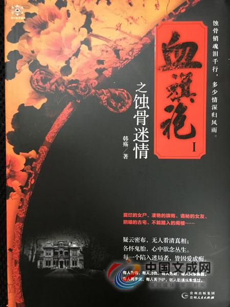 我县青年作家韩殇新书《血旗袍之蚀骨迷情》出版