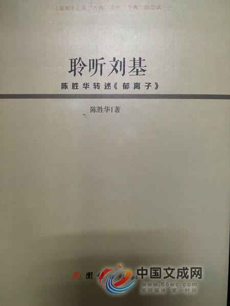 《聆听刘基》出版