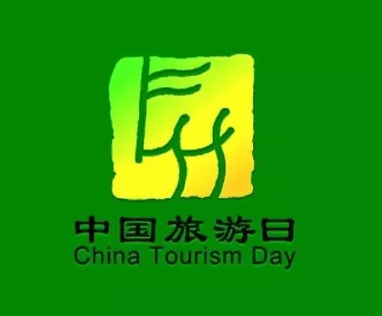"""5·19中国旅游日 我县景区放大""""价"""""""