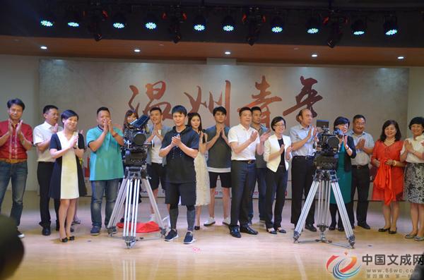 电影《温州青年之海阔天空》在我县举行开机发布会