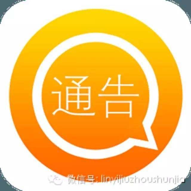 文成县公安局交通警察大队关于严格管理城区机动车违反禁停标志标线行为的通告
