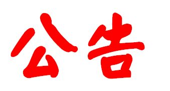 2017年文成县纪委县监委关于公开选调公务员的公告
