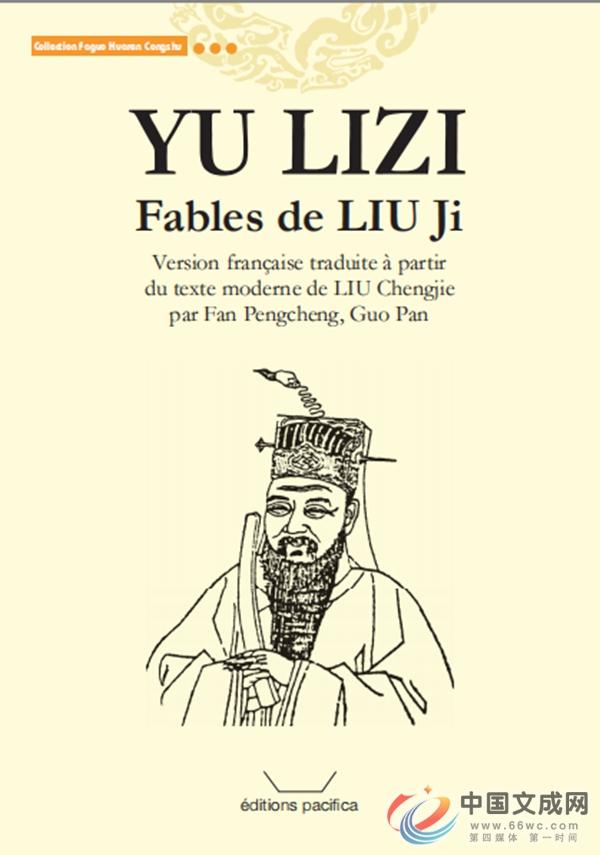 弘扬刘基文化,《郁离子》法文译本走进法国