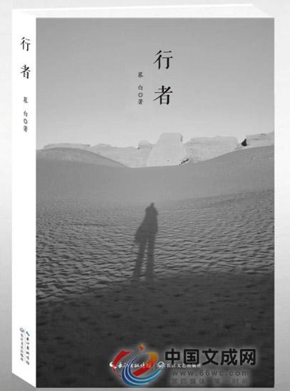 诗人慕白荣获浙江省优秀文学作品诗歌奖