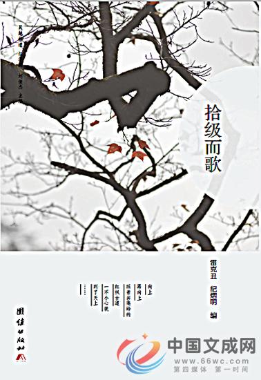诗集《拾级而歌》出版发行