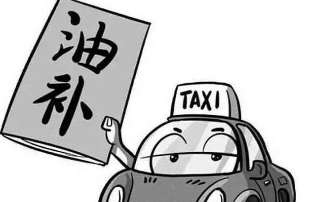 文成县农村客运、出租车等行业成品油价格补助资金公示