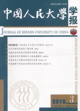 全国中文核心期刊《人民大学学报》发表我县青年学者郑文清文章