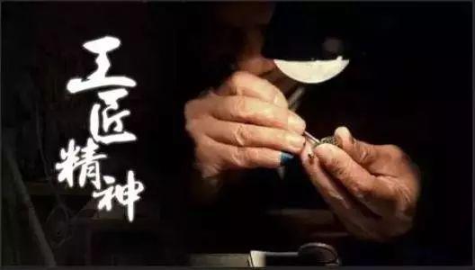 """2018年""""温州工匠""""选树活动"""