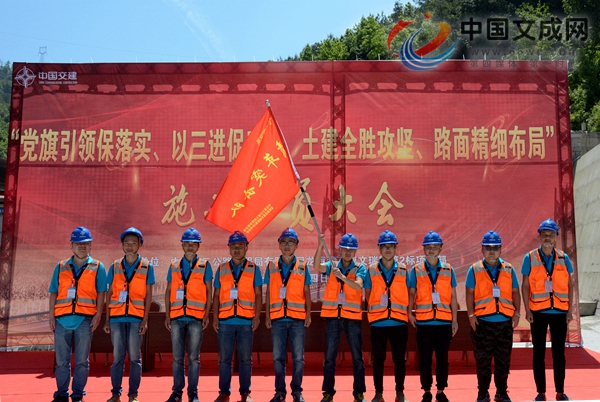 高速文瑞段第2标项目部成立青年突击队 全速推进项目建设
