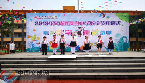 文成实验小学举行2018数学节开幕式