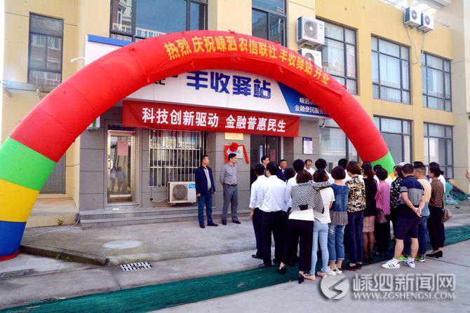 县农商银行首家升级版丰收驿站开业