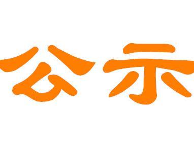 关于文成县桂竹二级水电站工程取水申请的公示