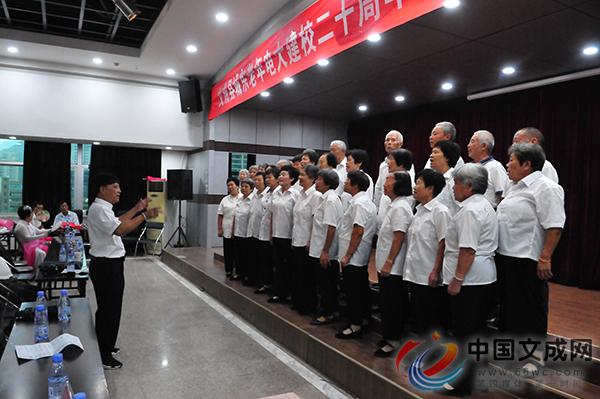 城东老年电大庆祝成立20周年