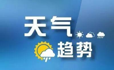 湿哒哒!本周我县天气主旋律依旧为阴雨