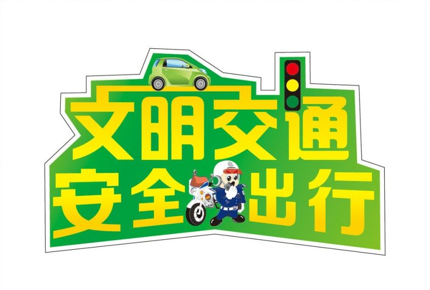 春节期间交警部门发布行人安全出行提示