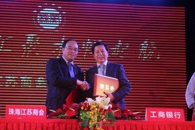 文成农商银行向杭州市文成商会授信5亿元