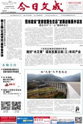 今日文成 第503期 2015-12-30