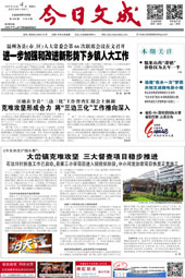 今日文成 第496期 2015-12-4