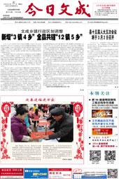 今日文成 第513期 2016-2-5