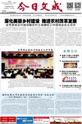 今日文成 第560期 2016-7-29