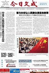 今日文成 第572期 2016/9/9