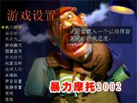 暴力摩托2002下载(一流的迷你单机游戏)