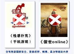 文化部查处第三批违法游戏产品 4款游戏被禁