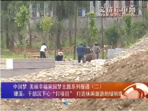 中国梦(二)珊溪