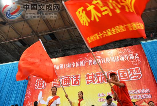 温州市第16届全国推广普通话宣传周开幕式在我县举行