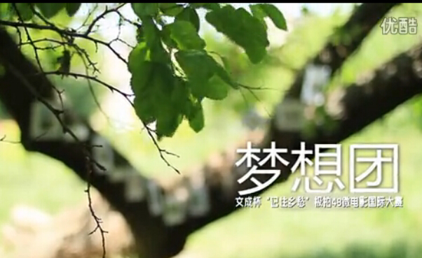 文成杯极拍48小时微电影国际大赛梦想团成员VCR