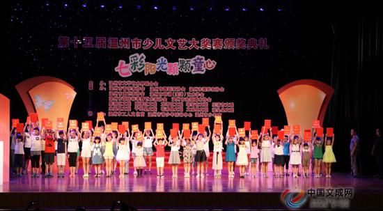 第十五届温州市少儿文艺大奖赛文成少儿喜获佳绩