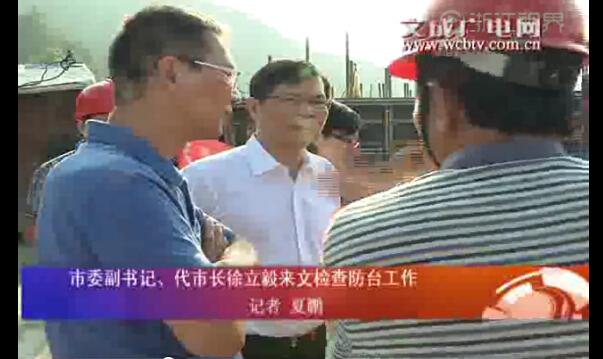 市委副书记、代市长徐立毅来文检查防台工作