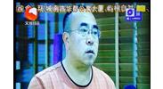 荆宝德:浙江师范大学派驻文成县里阳