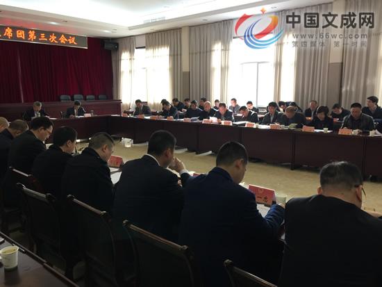 县十五届人大五次会议举行主席团第三次会议