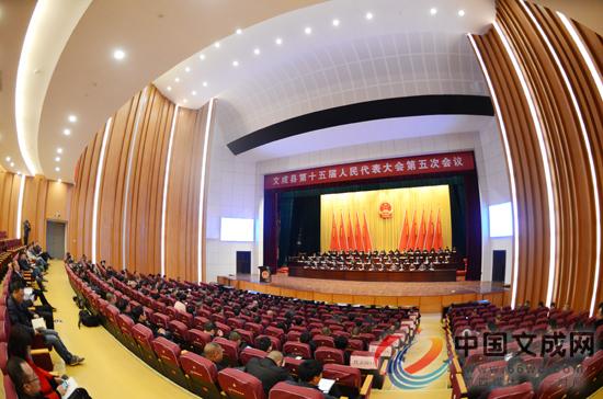 文成县第十五届人民代表大会第五次会议胜利闭幕