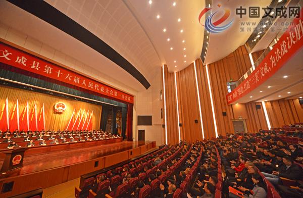 文成县第十六届人民代表大会第一次会议胜利闭幕