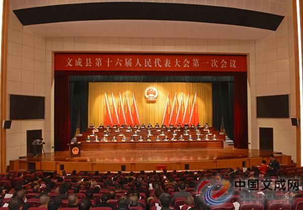 县十六届人大一次会议举行第四次全体会议