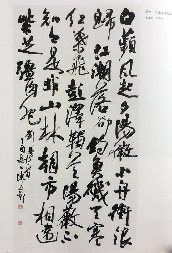 县书法家协会会长陈丕欢书法作品入选浙江美术书法摄影艺术系列大展