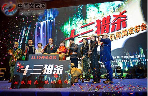 电影《十三猎杀》开机新闻发布会在文举办