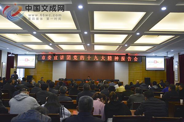 市委宣讲团到玉壶镇宣讲党的十九大精神