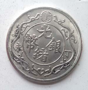 距今110年和122年的大清银币