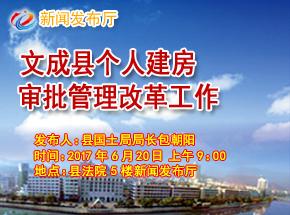 2017年文成县人民政府新闻发布会第四期预告