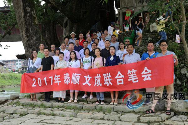 文成、泰顺两县作家文学创作交流会举行